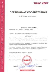 Сертификация продукции Добровольная