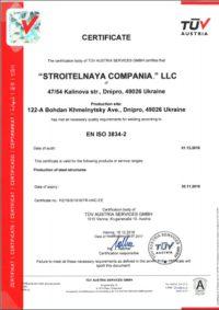 ISO 3834 Сертификат