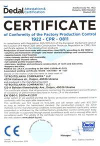 EN 1090 Сертификат