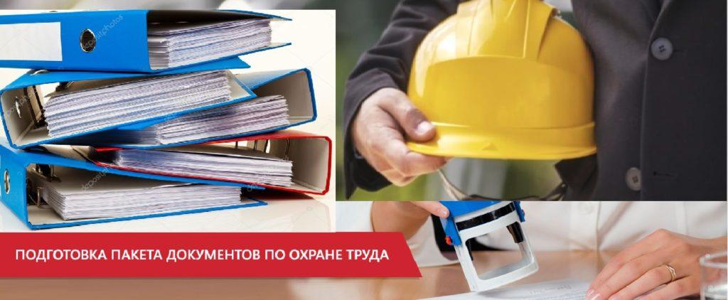 Разработка документации охраны труда